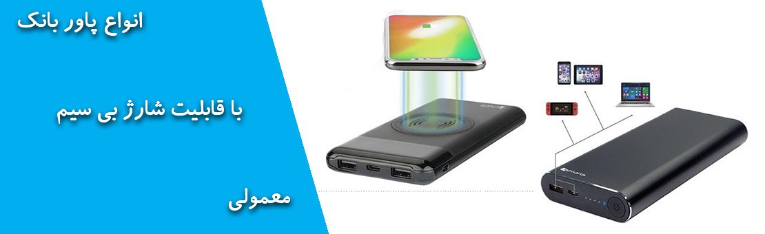 Power-Bank-General-And-Wireless-For-Apple-iPhone