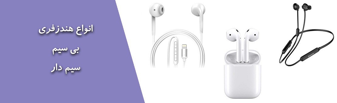 Handsfree-Headphone-Corded-And-Wireless-Bluetooth-For_Apple-iPhone