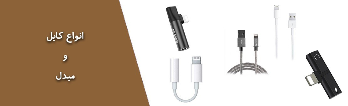 Cable-And-Adapter-For-Apple-iPhone