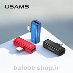 مبدل یوسمز مدل AU05 برای تبدیل درگاه لایتنینگ به دو درگاه لایتنینگ، برای شارژ و استفاده از هندزفری لایتنینگ بطور همزمان