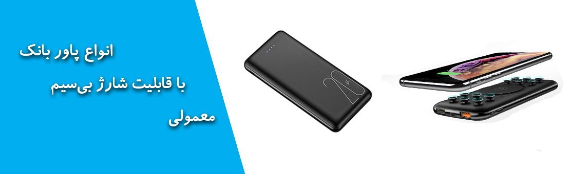 power-bank-general-and-wireless-for-smart-mobile-phones