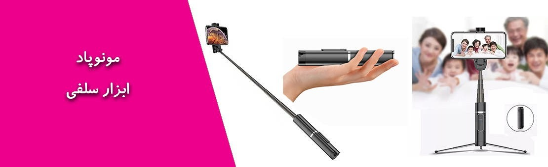 monopod-tripod-holder-for-smart-mobile-phones